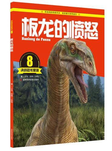 决战恐龙星球:板龙的愤怒