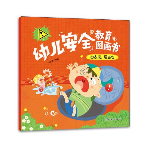 幼儿安全教育图画书-出去玩,要当心