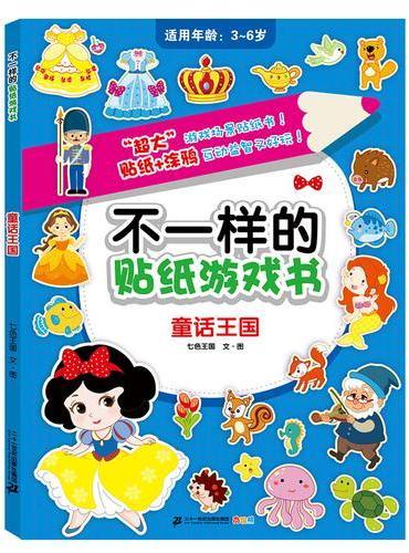 不一样的贴纸游戏书 第二辑 童话王国