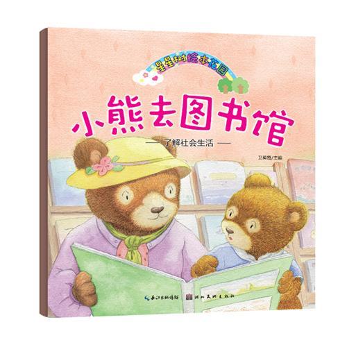 星星树绘本花园·小熊去图书馆