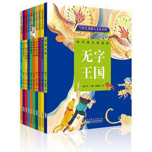 写给儿童的人文小百科(10册套装)