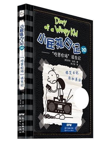 """小屁孩日记(20) ——""""吃苦农场""""逃生记"""