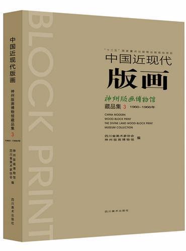 中国近现代版画  神州版画博物馆藏品集. 3