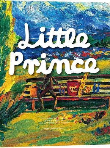 嘉盛英语歌谣绘本:小王子