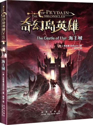 奇幻岛英雄系列:海王城