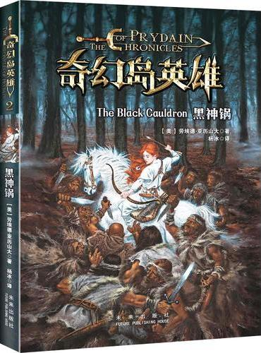 奇幻岛英雄系列:黑神锅