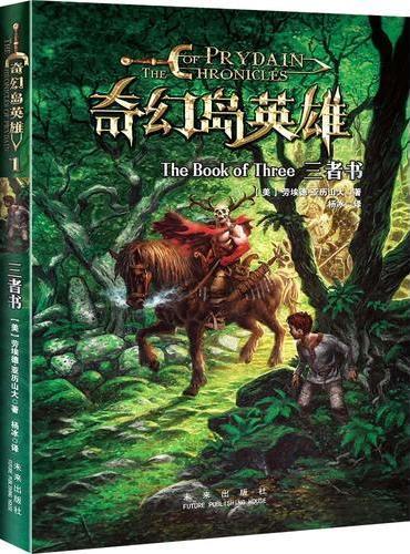 奇幻岛英雄系列:三者书
