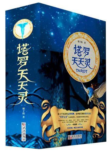 塔罗天天灵(附赠全副国际标准塔罗牌,彩色印刷,精装盒装)