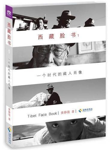 西藏脸书:一个时代的藏人肖像·1