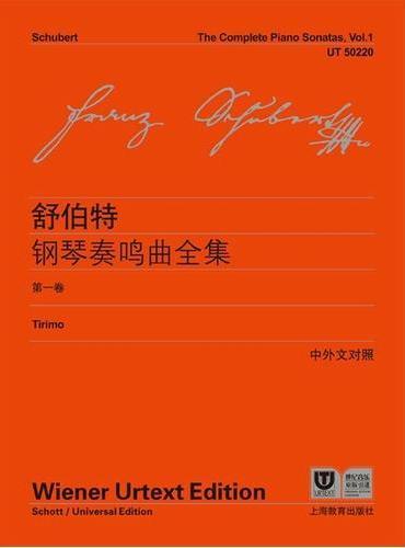 舒伯特钢琴奏鸣曲全集第一卷(中外文对照)