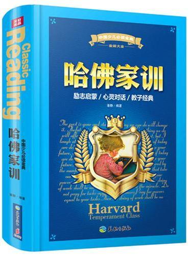 中国少儿必读金典(全优新版):哈佛家训(全彩豪华精装教育故事和名人格言集,适合青少年品读,领悟深刻人生哲理)
