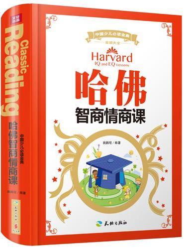 中国少儿必读金典(全优新版):哈佛智商情商课(激发青少年对人生进行多重思考,早早培养名校学子应备优秀素养)