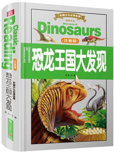 中国少儿必读金典(全优新版):恐龙王国大发现(注音版)(栩栩如生展现恐龙世界,详述恐龙生活及种类习性!)