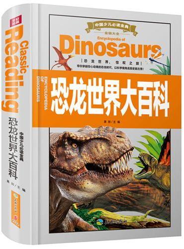中国少儿必读金典(全优新版):恐龙世界大百科(恐龙知识全汇聚,系统分类讲述恐龙及各种史前生物知识~)