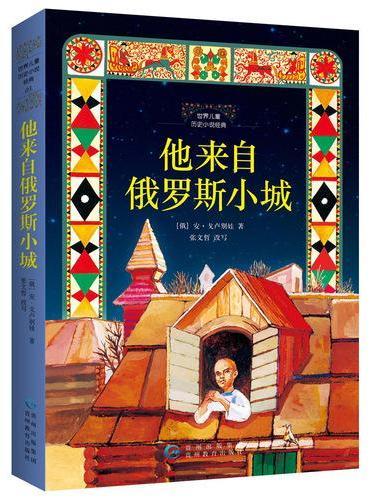 世界儿童历史小说经典·他来自俄罗斯小城