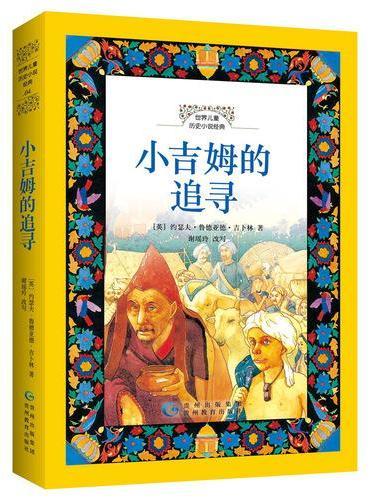世界儿童历史小说经典·小吉姆的追寻