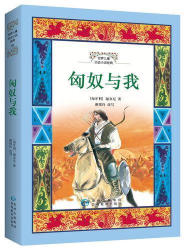 世界儿童历史小说经典·匈奴与我