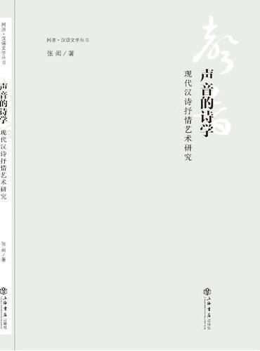 声音的诗学——现代汉诗抒情艺术研究
