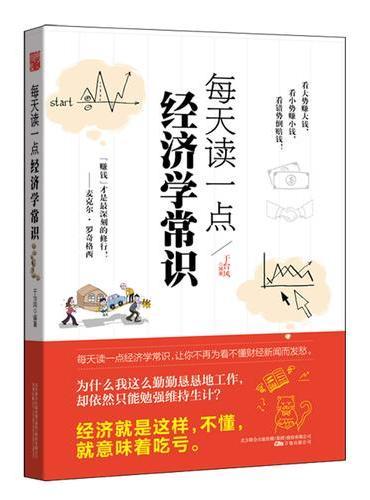 每天读一点经济学常识