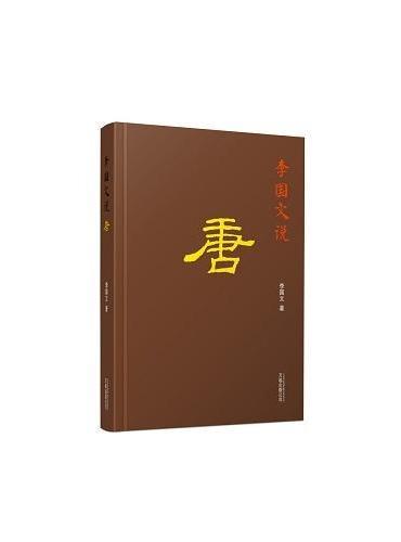 李国文说 · 唐 大师李国文谈历史 配以精美藏书票