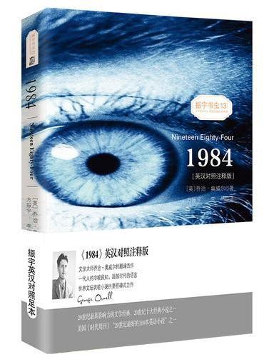 1984(英汉对照注释版)Nineteen Eighty-Four一九八四 振宇书虫