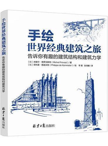 手绘世界经典建筑之旅:告诉你有趣的建筑结构和建筑力学