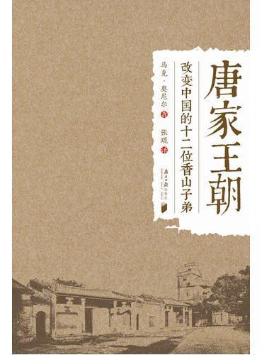 唐家王朝——改变中国的十二位香山子弟