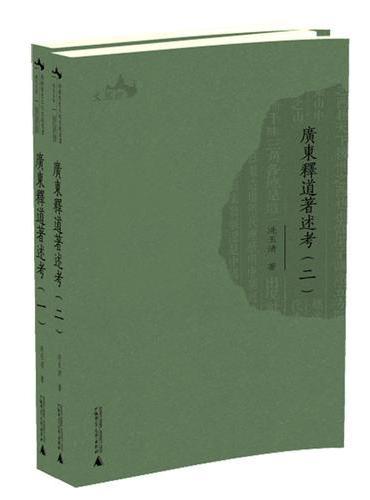 西樵历史文化文献丛书  广东释道著述考(全二册)