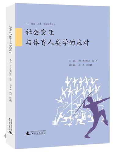 体育·人类·文化研究论丛  社会变迁与体育人类学的应对