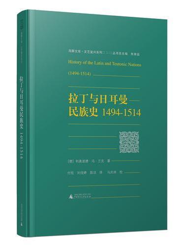 海豚文库·文艺复兴系列  拉丁与日耳曼民族史 1494-1514