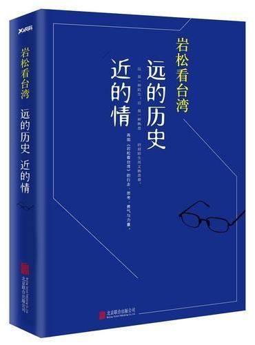 岩松看台湾:远的历史近的情