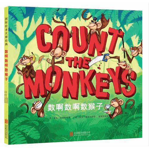 数啊数啊数猴子