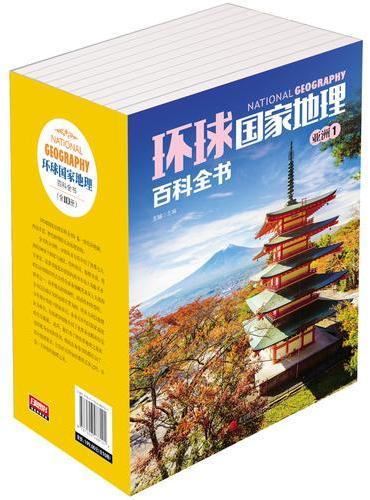 环球国家地理百科全书 套装共10册