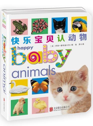 快乐宝贝认动物