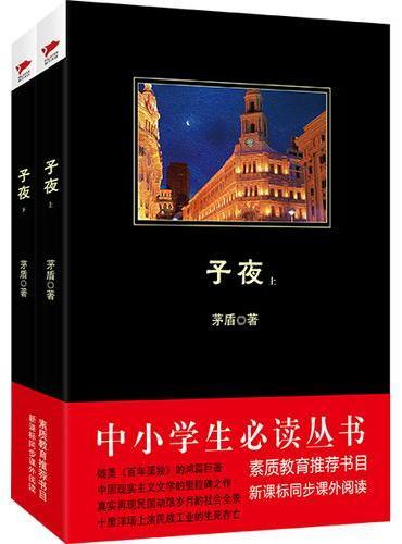 子夜(上下册) 中小学生必读丛书 教育部新课标推荐书目