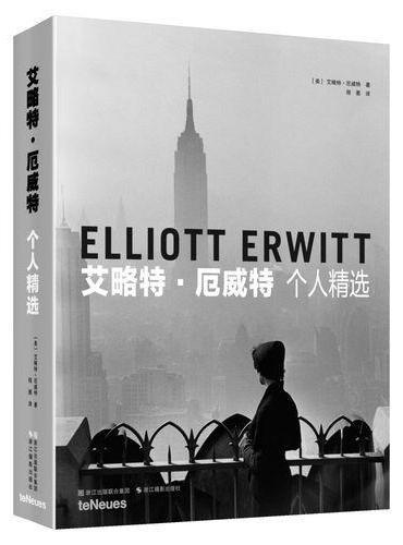 艾略特·厄威特:个人精选