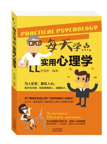 每天学点实用心理学