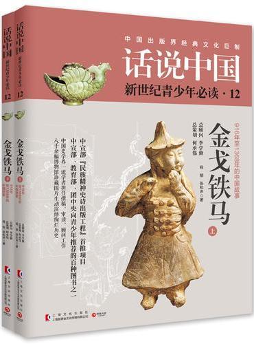 话说中国第十二卷:金戈铁马(全2册)