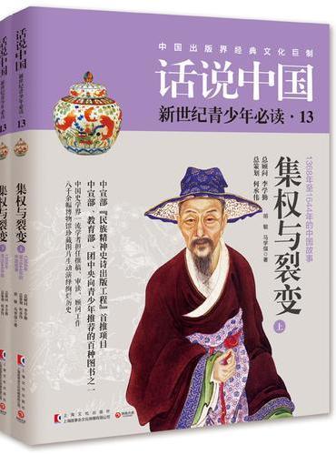 话说中国第十三卷:集权与裂变(全2册)