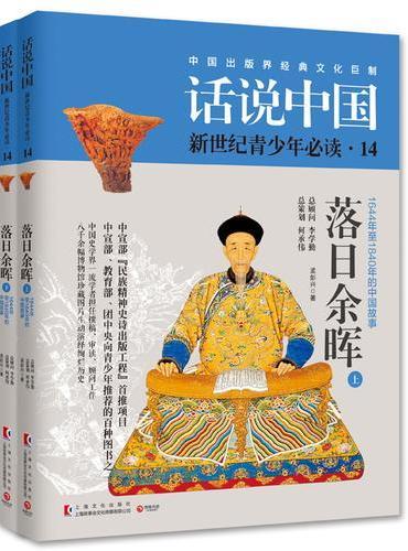 话说中国第十四卷:落日余晖(全2册)