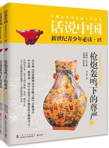 话说中国第十五卷:枪炮轰鸣下的尊严(全2册)