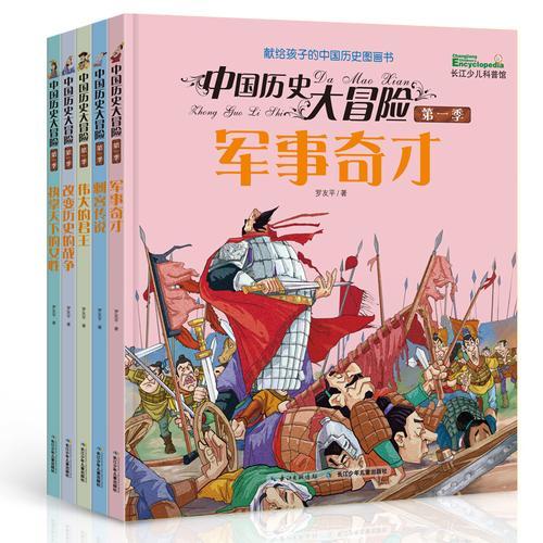 中国历史大冒险(第一季5册套装)