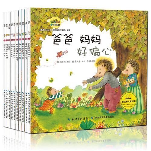 韩国幼儿学习与发展童话系列-——培养正确家庭关系和情感的童话(全套10本)