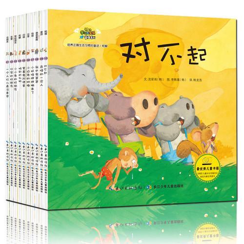 韩国幼儿学习与发展童话系列——培养提高邻里关系的童话