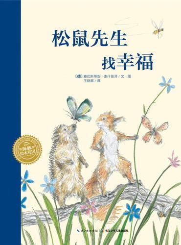 海豚绘本花园:松鼠先生找幸福(精装)(新版)