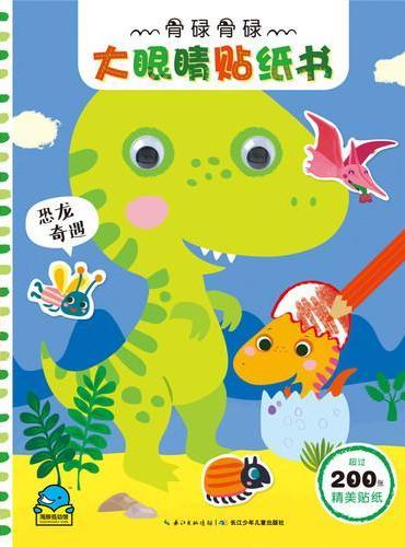骨碌骨碌大眼睛贴纸书:恐龙奇遇