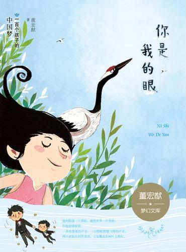 一百个孩子的中国梦(彩绘本)你是我的眼 董宏猷梦幻文库