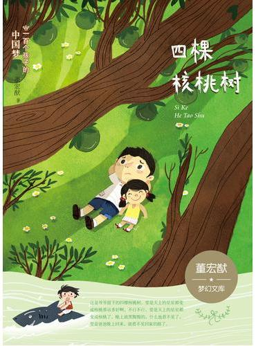 一百个孩子的中国梦(彩绘本)四棵核桃树 董宏猷梦幻文库