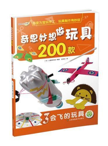 奇思妙想做玩具200款(3)-会飞的玩具