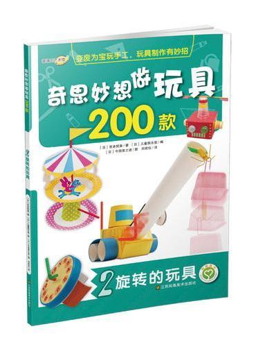 奇思妙想做玩具200款(2)-旋转的玩具